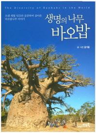 생명의 나무 바오밥
