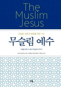 무슬림 예수