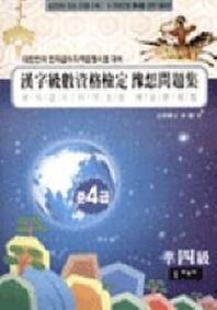 국가공인한자급수자격시험 실전대비 예상문제집 준4급(합격보장)(8절)