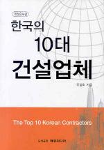 개정증보판 한국의 10대 건설업체