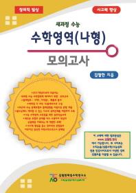 고등 수학영역(나형) 모의고사