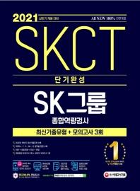All-New SKCT SK그룹 종합역량검사 단기완성 최신기출유형+모의고사 3회(2021)