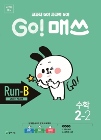 Go! 매쓰 초등 수학 2-2(Run-B 교과서 사고력)(2021)
