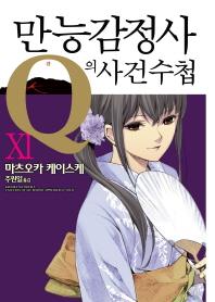 만능감정사 Q의 사건수첩. 11