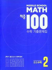 Middle School Math 적중 100 수학 기출문제집 중등 수학 2-2 중간고사 완벽대비(2021)