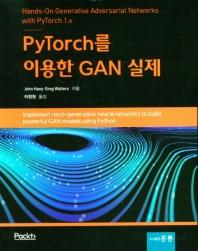 Pytorch를 이용한 GAN 실제