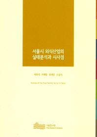 서울시 외식산업의 실태분석과 시사점