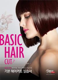 NCS기반 기본 헤어 커트 실습서(Basic Hair Cut)