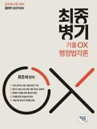 최종병기 기출ox 행정법각론(2019)