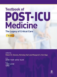 Text book of Post-ICU Medicine (한글판)