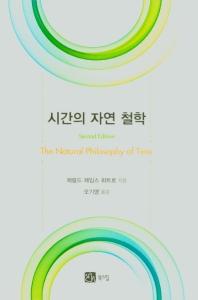 시간의 자연 철학