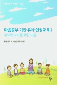 마음공부 기반 유아 인성교육. 1
