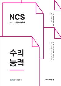 NCS 직업기초능력평가 수리능력