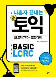 나혼자 끝내는 신토익 BASIC LC + RC