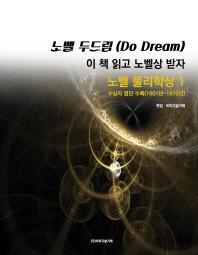 노벨 두드림(Do Dream): 이 책 읽고 노벨상 받자(노벨물리학상1)