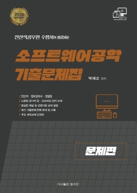 소프트웨어공학 기출문제집(2020)