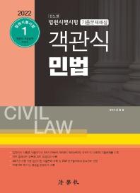 2022 법원시행시험 기출문제해설 객관식 민법