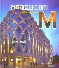 건축재료와 디테일: Mix material