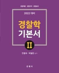 2022 경찰학기본서. 2