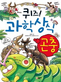 퀴즈 과학상식. 8: 곤충