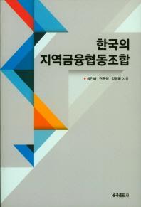 한국의 지역금융협동조합
