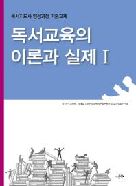 독서교육의 이론과 실제. 1(2018)