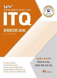 Win+ ITQ 파워포인트 2010