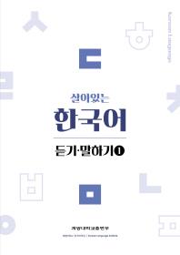 살아있는 한국어: 듣기 말하기. 1