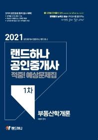 2021 랜드하나 공인중개사 적중! 예상문제집 1차 부동산학개론