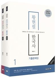 황현필 한국사 기출문제집 세트(2021)