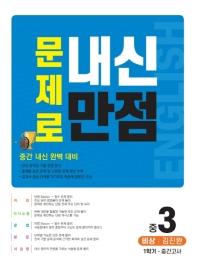 문제로 내신만점 영어 중 3-1 중간고사(비상 김진완)(2021)
