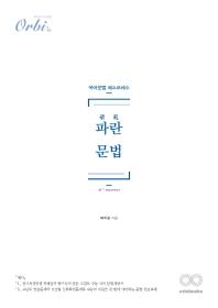오르비 고등 국어 파란문법(2021)