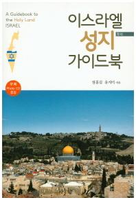 이스라엘 성지 가이드북
