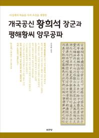 이성계의 목숨을 지켜 조선을 개창한 개국공신 황희석 장군과 평해황씨 양무공파