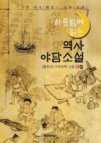 (하룻밤에 읽는) 역사 야담소설 6집 - 구전 야사(野史) . 사화(史話)
