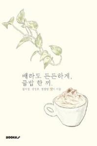 배라도 든든하게, 글밥 한 끼. (컬러판) : '가천 인문 책 프로젝트' 시리즈 3