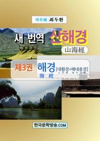 새 번역 산해경. 3
