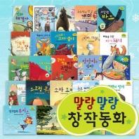 [한국헤밍웨이] 말랑말랑 창작동화 (전24권)