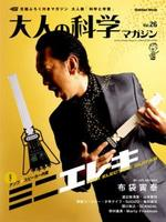 大人の科學マガジン  26