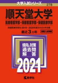 順天堂大學 醫療看護學部.保健看護學部.保健醫療學部 2021年版