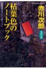 枯葉色のノ―トブック 杉原爽香,三十二歲の秋