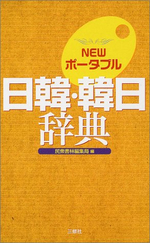 NEWポ―タブル日韓.韓日辭典
