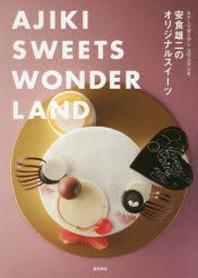 安食雄二のオリジナルスイ-ツ AJIKI SWEETS WONDERLAND スイ-ツガ-デンユウジアジキ