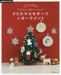かわいいかぎ針編みクリスマスモチ-フ&オ-ナメント