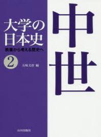 大學の日本史 敎養から考える歷史へ 2
