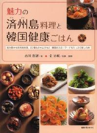 魅力の濟州島料理と韓國健康ごはん 惠み豊かな濟州島料理,20種ものキムチなど韓國のスロ-フ-ドをたっぷり樂しむ本