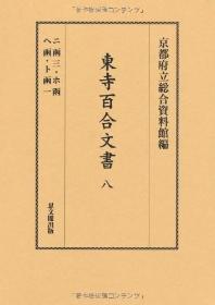 東寺百合文書 8