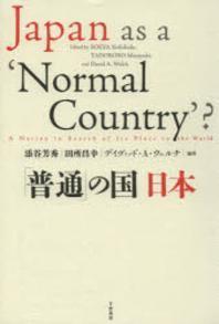 「普通」の國日本