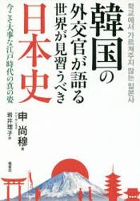韓國の外交官が語る世界が見習うべき日本史 今こそ大事な江戶時代の眞の姿