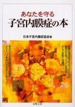 あなたを守る子宮內膜症の本